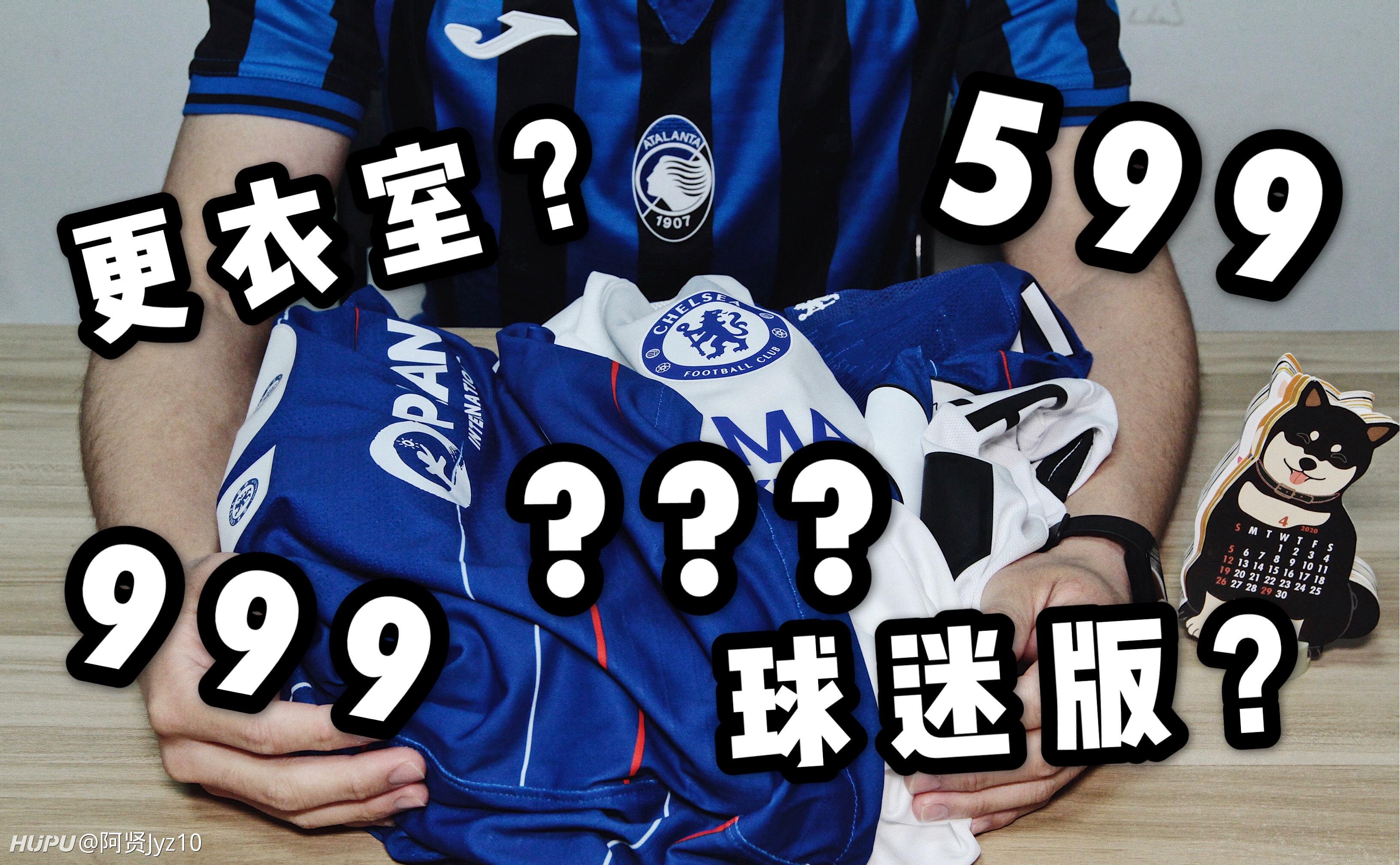 全是干货,球员版还是球迷版,球衣有那么多学问?  足球话题区
